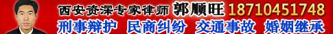 西安郭顺旺律师