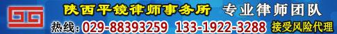 陕西平境律师事务所