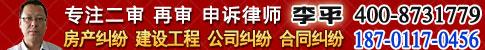 北京李平律师