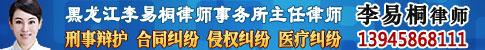 哈尔滨李易桐律师