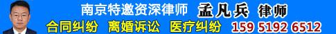 南京孟凡兵律师