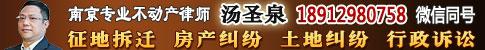 南京汤圣泉律师