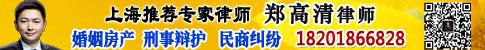 上海郑高清律师