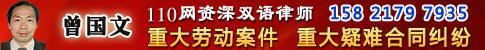 上海曾国文律师