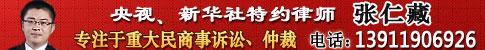 北京张仁藏律师