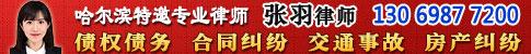 哈尔滨张羽律师