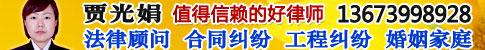 郑州贾光娟律师