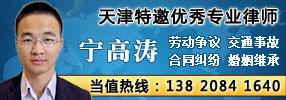 宁高涛律师