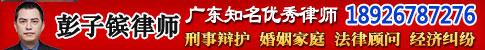 深圳彭子镔律师