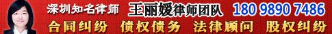 深圳王丽媛律师