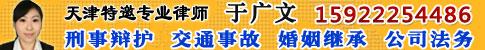 天津于广文律师