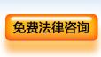 發布免費法律咨詢